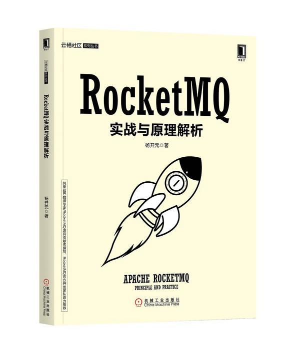 RocketMQ实战与原理解析
