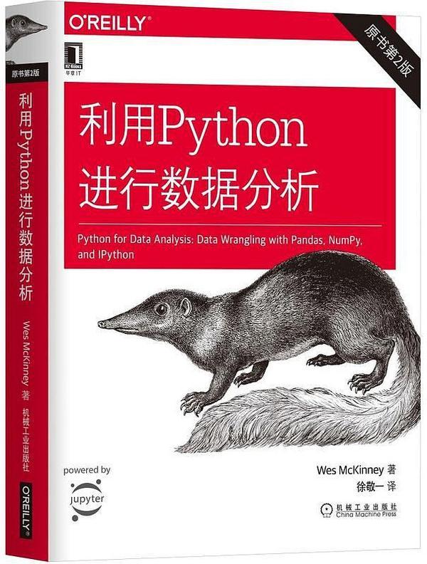 利用Python进行数据分析 原书第2版