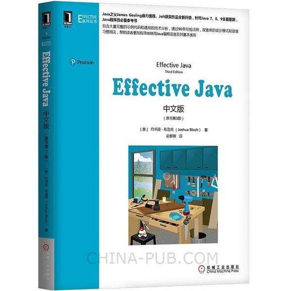 Effective java 中文版(第3版)(已删除)-买卖二手书,就上旧书街