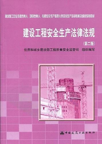 建设工程安全生产法律法规