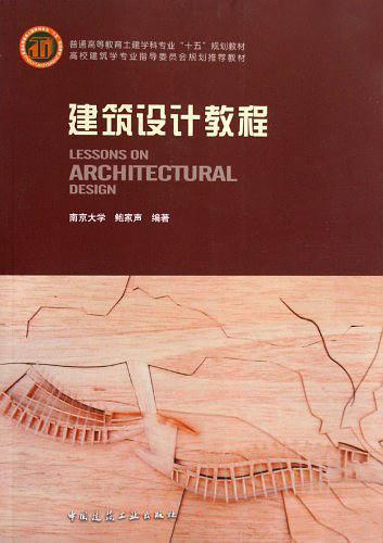 建筑设计教程