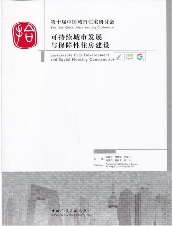 第十届中国城市住宅研讨会论文集