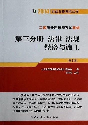 2014年二级注册建筑师考试辅导教材 第三分册 法律、法规、经济与施工(第十版)