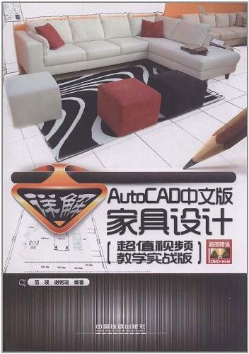 详解AutoCAD中文版家具设计