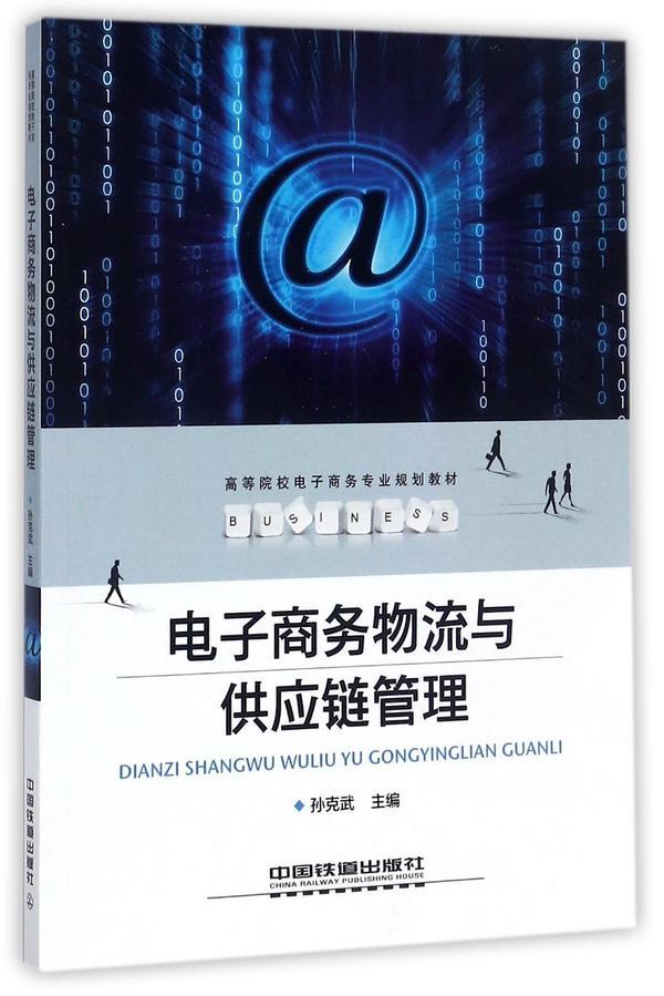 电子商务物流与供应链管理(高等院校电子商务专业规划教材)
