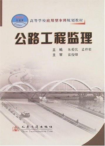 公路工程监理