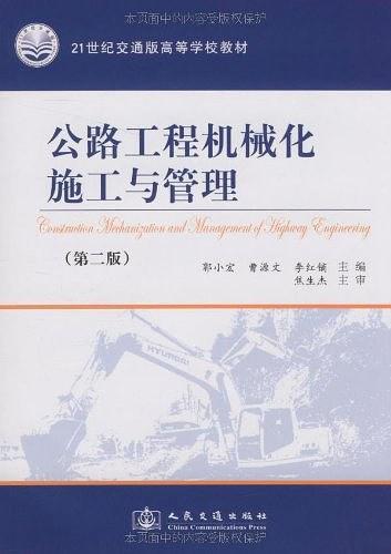 公路工程机械化施工与管理