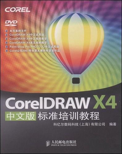 CorelDRAW X4中文版标准培训教程