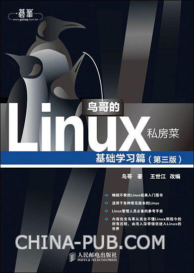 鸟哥的Linux私房菜(已删除)-买卖二手书,就上旧书街