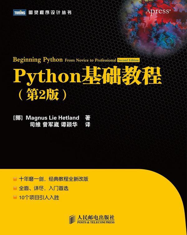 Python基础教程