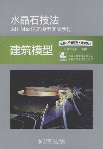 水晶石技法3ds Max建筑模型实战手册