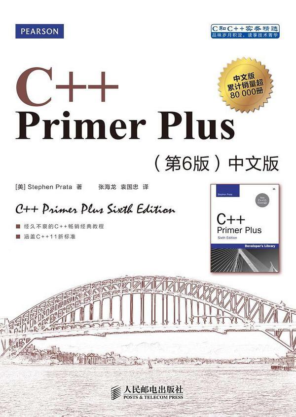 C++ Primer Plus-买卖二手书,就上旧书街