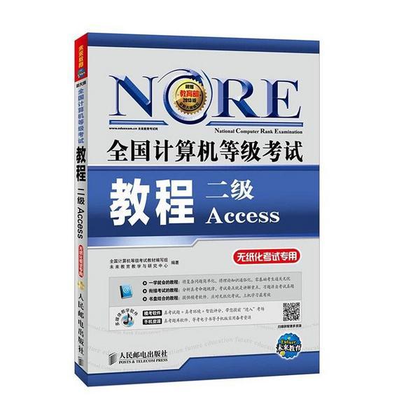 全国计算机等级考试教程——二级Access