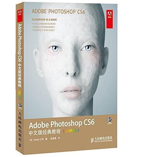 Adobe Photoshop CS6中文版经典教程-买卖二手书,就上旧书街