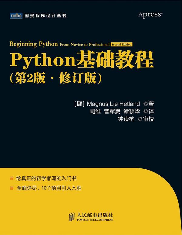 Python基础教程(第2版?修订版)
