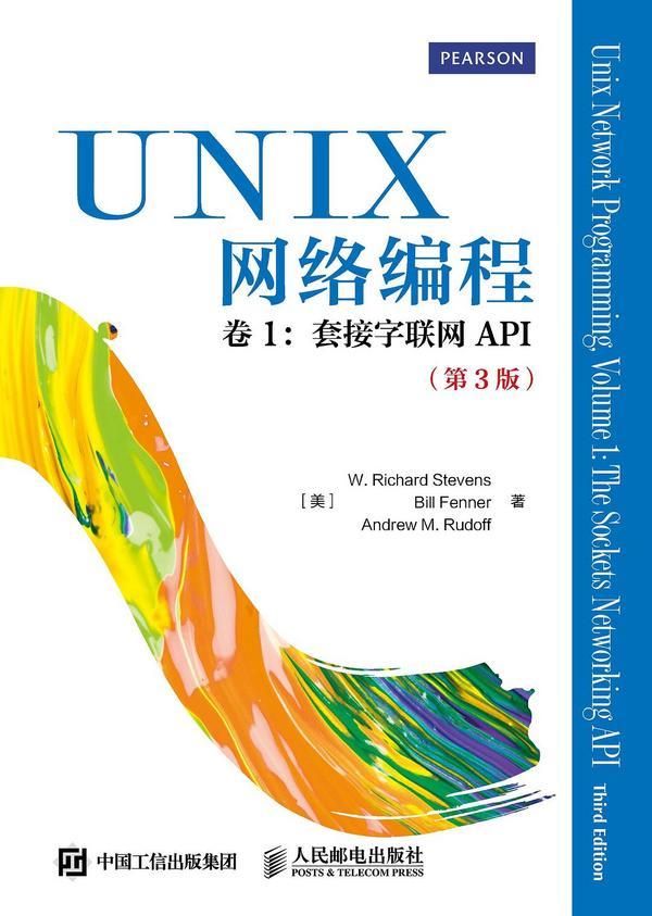 UNIX网络编程 卷1:套接字联网API(第3版)-买卖二手书,就上旧书街