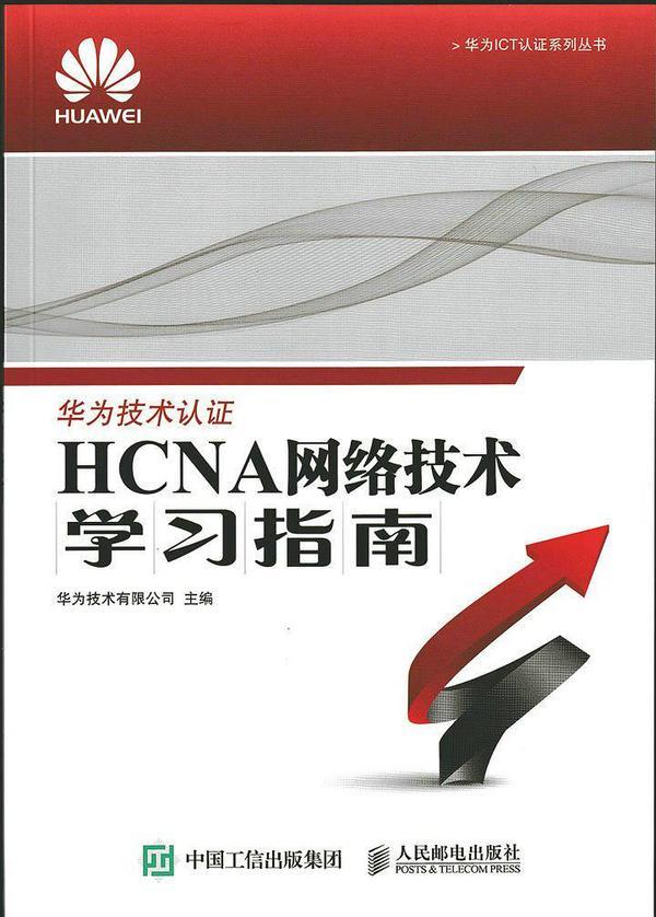 HCNA网络技术学习指南