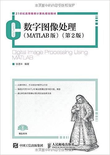 数字图像处理(MATLAB版)(第2版)