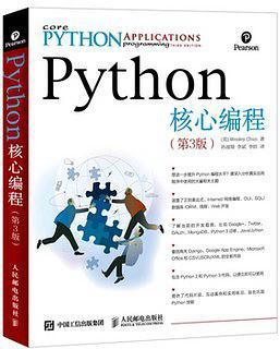 Python核心�程(第3版)-�I�u也�]有出����二手��,就上�f��街