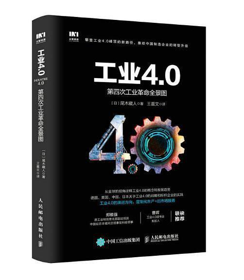 工业4.0:第四次工业革命全景图