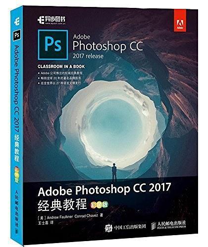 Adobe Photoshop CC 2017�典教程 彩色版