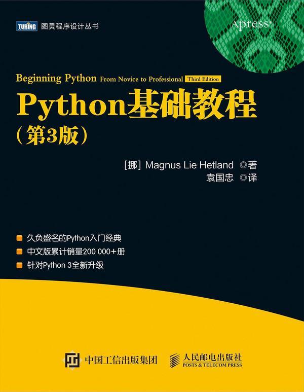 Python基�A教程