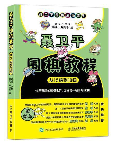 聂卫平围棋教程(从15级到10级)