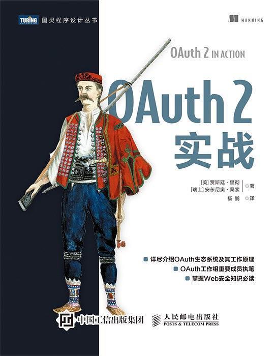 OAuth 2����