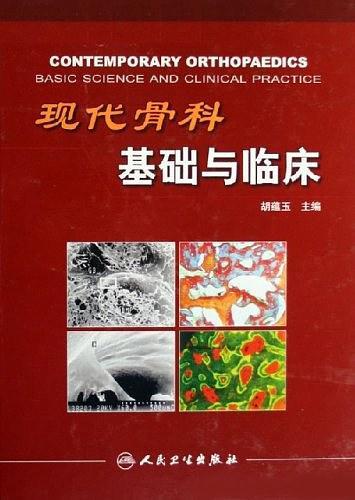 现代骨科基础与临床