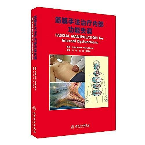 筋膜手法治疗内部功能失调