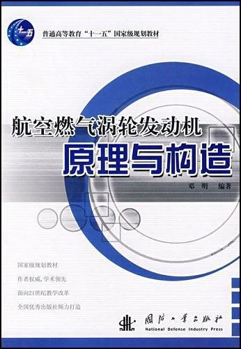 航空燃气涡轮发动机原理与构造