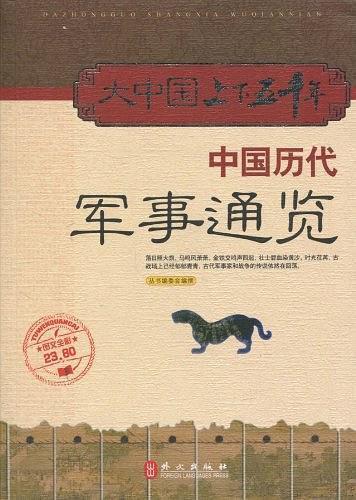 中国历代军事通览-买卖二手书,就上旧书街