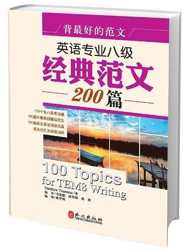 英语专业八级经典范文200篇