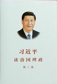 习近平谈治国理政·第三卷