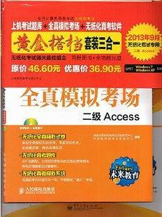 全国计算机等级考试上机考试题库二级Access