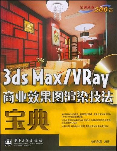 3ds Max/VRay商业效果图渲染技法宝典