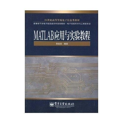 MATLAB应用与实验教程-买卖二手书,就上旧书街