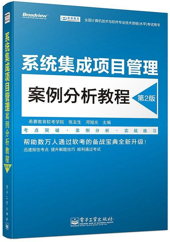 全国计算机技术与软件专业技术资格考试用书系统集成项目管理案例分析教程
