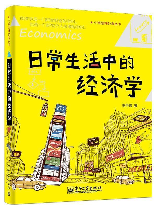小钱袋赚起来丛书 日常生活中的经济学-买卖二手书,就上旧书街