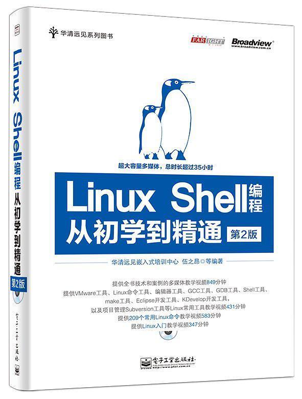 Linux Shell编程从初学到精通(第2版)