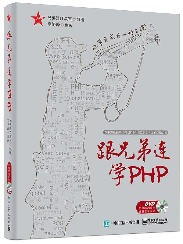 跟兄弟连学PHP