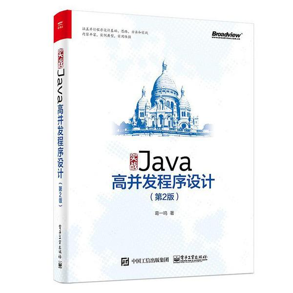 实战Java高并发程序设计(第2版)