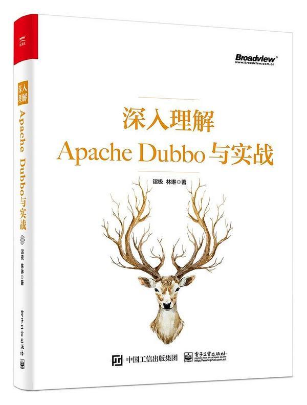 深入理解Apache Dubbo与实战