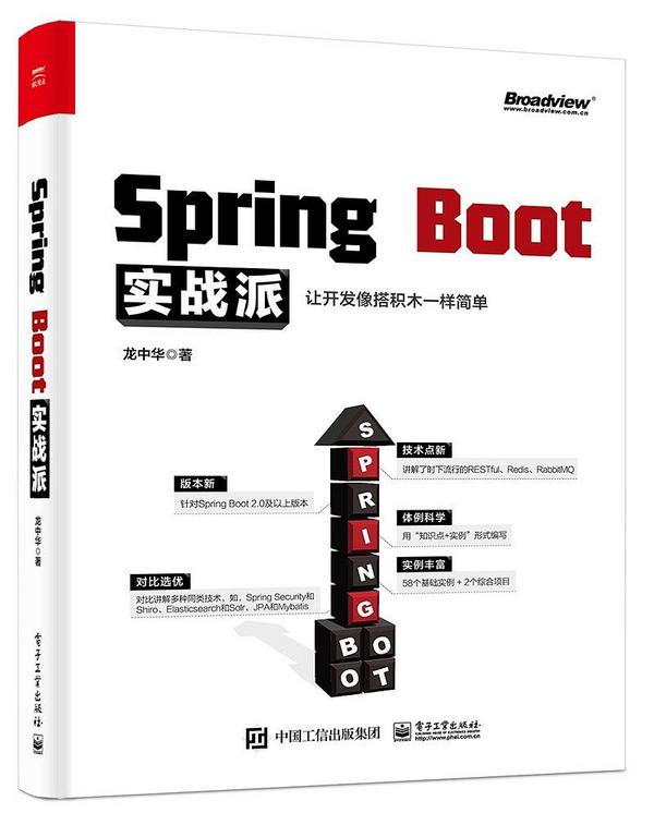 Spring Boot实战派