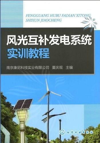 风光互补发电系统实训教程
