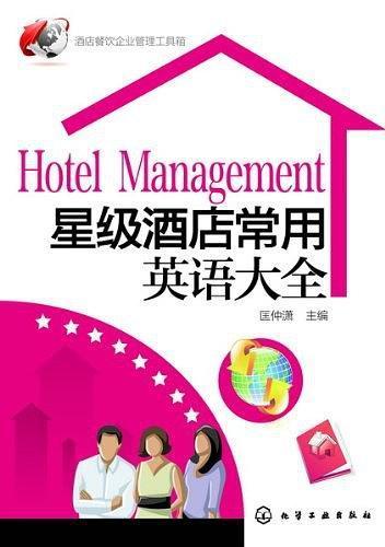 星级酒店常用英语大全