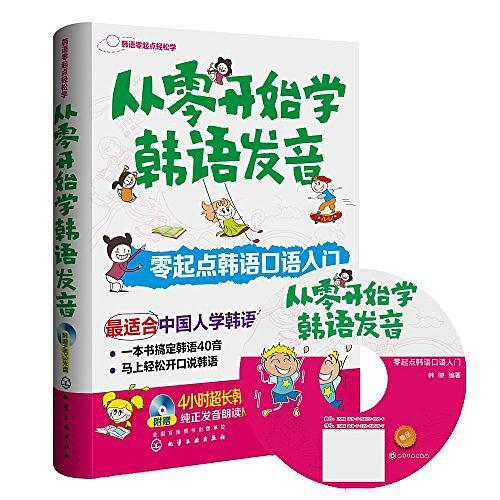 从零开始学韩语发音