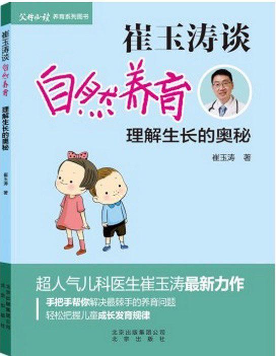 崔玉涛谈自然养育