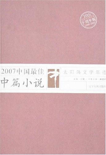2007中国最佳中篇小说-买卖二手书,就上旧书街