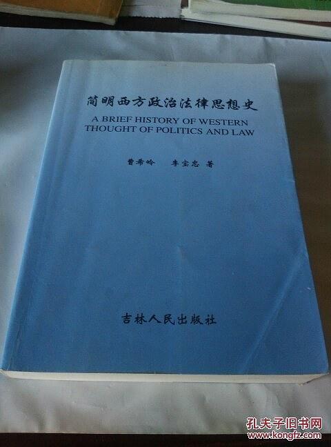 简明西方政治法律思想史